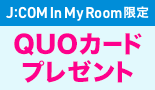 J:COM In My Room限定 QUOカードプレゼント