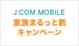 J:COM MOBILE 家族まるっと割キャンペーン