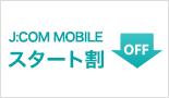 J:COM MOBILEスタート割