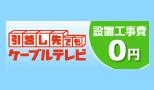 【引越し先でもケーブルテレビ】設置工事費が0円!
