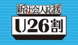 新社会人応援 U26割