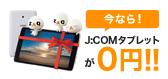 今なら!J:COMタブレットが0円!!