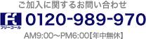 WEB得 Webから対象プランにご加入で5,000円プレゼント