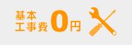 基本工事費0円 対象プランご加入で基本工事費が0円に!
