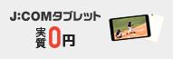 J:COMタブレット0円キャンペーン 家じゅうどこでもタブレット。