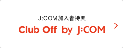 J:COM加入者特典 Club Off by J:COM