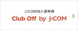 J:COM加入者特典 Club Off by J:COM