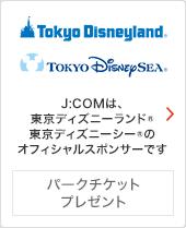 J:COMは、東京ディズニーランド® 東京ディズニーシー®のオフィシャルスポンサーです パークチケットプレゼント
