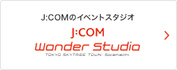 J:COMのイベントスタジオ [ZAQ STORE]も併設 J:COM wonderstudio