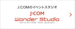 J:COMのイベントスタジオ [ZAQ STORE]も併設 J:COM wonderstudio