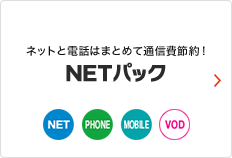 ネットと電話はまとめて通信費節約! NETパック