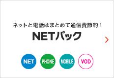 ネットと電話はまとめて通信費節約! NETパック