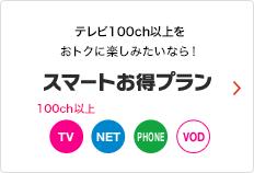テレビ90ch以上をおトクに楽しみたいなら! スマートお得プラン