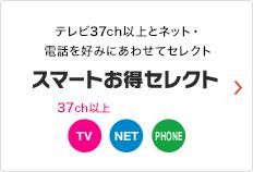 テレビ31ch以上とネット・電話を好みにあわせてセレクト スマートお得セレクト