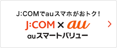J:COMでauスマホがおトク! J:COM×au auスマートバリュー