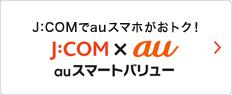 J:COMでauスマホがおトク! J:COM×au auスマートバリュー