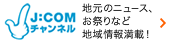J:COMチャンネル
