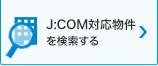 J:COM対応物件を検索する