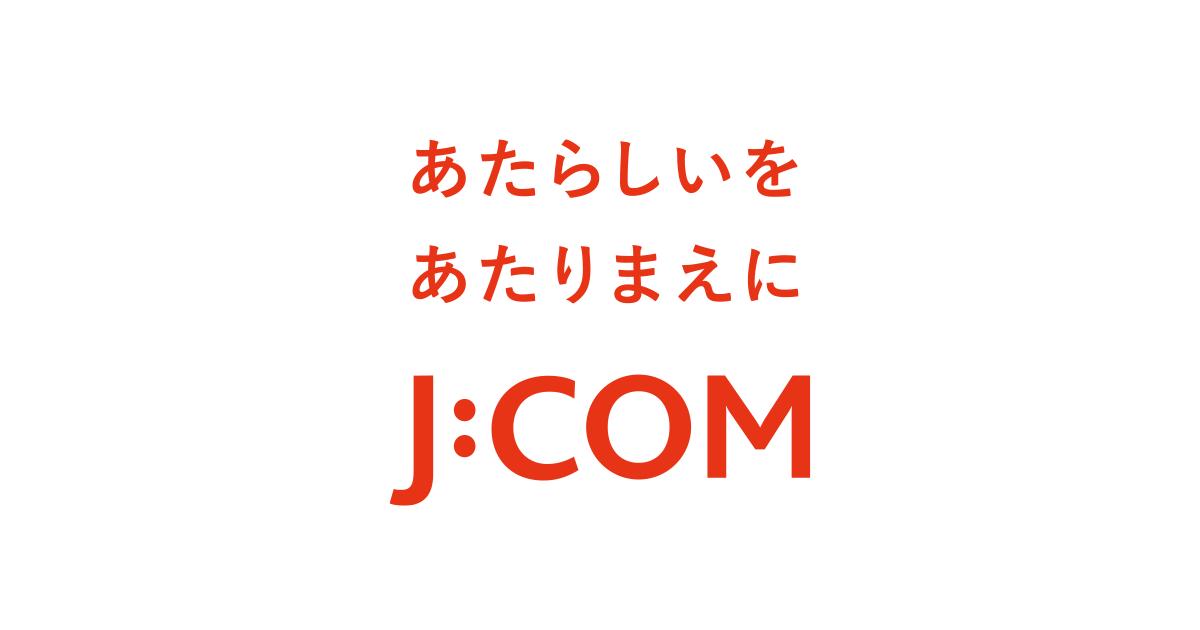 お知らせ | 株式会社ジュピターテレコム | J:COM