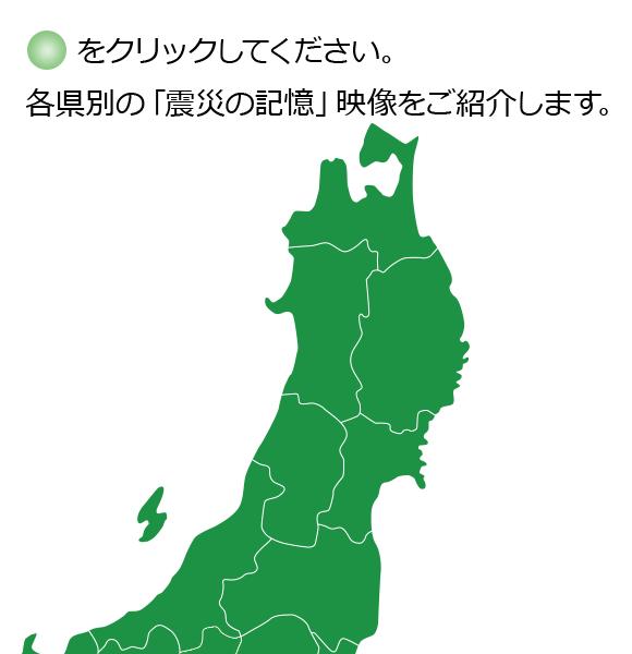大震災 募金 東日本 クリック 東日本大震災