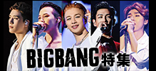 BIGBANG特集