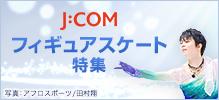 J:COMフィギュアスケート特集