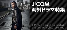 J:COM海外ドラマ特集