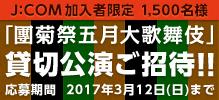 歌舞伎座「團菊祭五月大歌舞伎」貸切公演ご招待