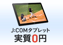 J:COMタブレット0円キャンペーン
