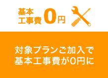 対象プランご加入で、基本工事費が0円に