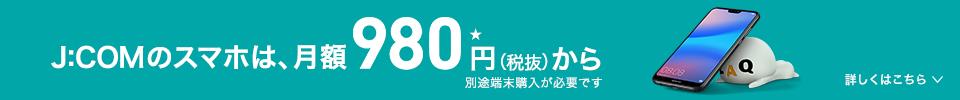 J:COMのスマホは月額980円(税抜)から