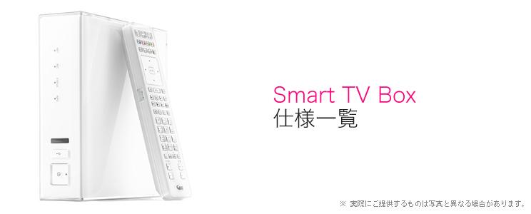 Smart TV Box 仕様 | J:COM TV |...